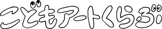 kodomoartclub