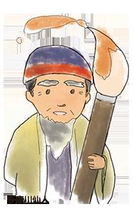 tamagawa-sennin