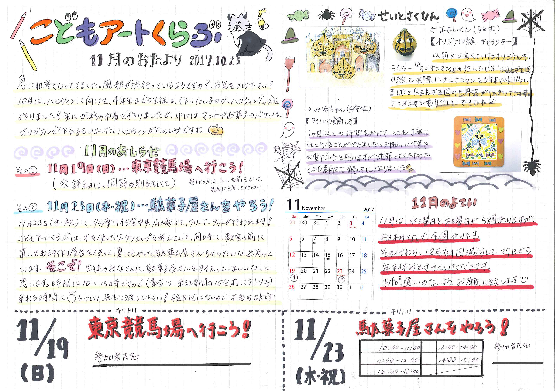 201710301742_0001
